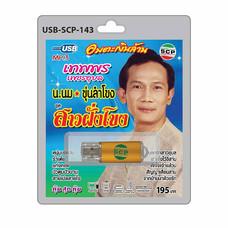 USB MP3 เทพพร เพชรอุบล ชุด สาวฝั่งโขง