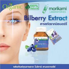 Morikami ซื้อ 1 แถม 1 Billberry Extract 500 มก. สารสกัดจากบิลเบอร์รี่ 500 มก. บรรจุ 30 แคปซูล