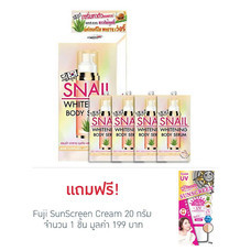 Fuji Snail Whitening Body Serum (แพ็ก 4) 50 ก./ชิ้น