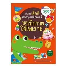 หนังสือเด็กดีติดสนุกสติกเกอร์ พูดทักทายให้ไพเราะ