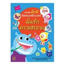 หนังสือเด็กดีติดสนุกสติกเกอร์ ฉันรักความสะอาด