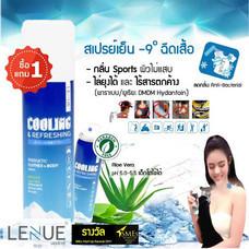 LENUE (เลอนิวซ์) สเปรย์เย็น ลดกลิ่น Anti-Bacterial 50 มล. (ซื้อ 1 แถม 1)