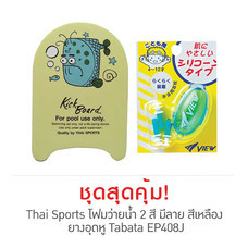 Thai Sports 2 Colors Printed Kick Board Yellow และ Ear Plug Tabata Model EP408J