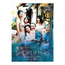 DVD Shoplifters ครอบครัวที่ลัก (SE)