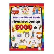 ศัพท์ภาษาอังกฤษ 5,000 คำ