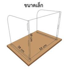 Robin ชุดอะคริลิค Table Shield เล็ก