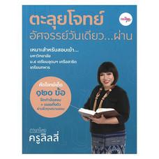 ตะลุยโจทย์อัศจรรย์วันเดียว… ผ่าน ภาษาไทยครูลิลลี่