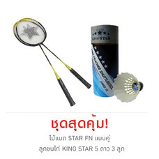 Thai Sports เซ็ต Badminton Racket STAR FN 2 ชิ้น และ Shuttlecock King Star 5 star 3 ชิ้น
