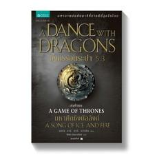 มังกรร่อนระบำ 5.3 : A Dance with Dragons (เกมล่าบัลลังก์ : A Game of Thrones 5.3)