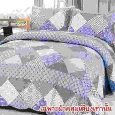 Syndex Premium ผ้าคลุมเตียง รุ่น QUILT 230 x 250 ซม. #9233