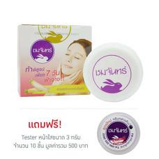 ชมจันทร์ Anti- Melasma Cream (1 แพ็ก 10 กระปุก)