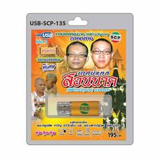 USB MP3 เทศน์แหล่สอนนาค (พิธีทำขวัญนาค) ภาคกลาง