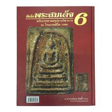 ทีเด็ดพระสมเด็จ 6 ฉบับบรรยายสรุปทางวิชาการ (ปกแข็ง)