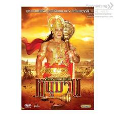 DVD Boxset Sankatmochan Mahabali Hanuman สงครามเทพหนุมาน ชุดที่ 6 (Boxset4 แผ่นดิสก์)