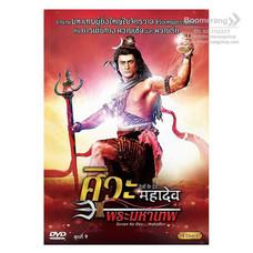 DVD Boxset Devon Ke Dev.Mahadev ศิวะ พระมหาเทพ ชุดที่ 9 (Boxset 4 แผ่นดิสก์)