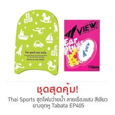 Thai Sports เซ็ต Fluorecent KickBorad Green และ Ear Plug Tabata Model EP405