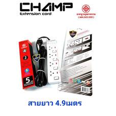 Champ ปลั๊ก มอก. 4 ช่อง 4 สวิทช์ สาย 4.9 ม. สวิทช์แยก MAX 2300W 10A/250V IP20 รุ่น C-9344/4.9M