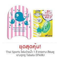 Thai Sports 1 Colors printed Kick Board Pink และ Ear Plug Tabata Model EP408J