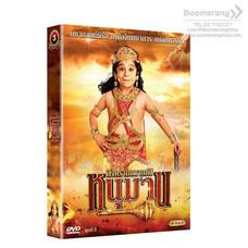 DVD Boxset Sankatmochan Mahabali Hanuman EP.3 (Boxset 4 ดิสก์)