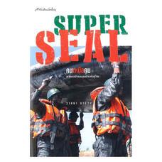 SUPER SEAL คนเหนือคน