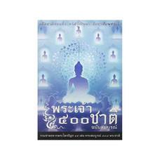 นิทานชาดกจากพระไตรปิฎก พระเจ้า 500 ชาติ (ฉบับสมบูรณ์ จากพระไตรปิฎก 45 เล่ม ครบ 547 ชาดก) (ปกแข็ง)