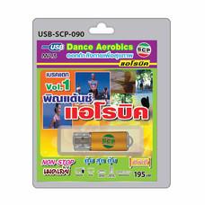 USB MP3 พิณแด้นซ์ แอโรบิค Vol.1