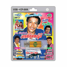 USB MP3 ชาย เมืองสิงห์ ชุดมาลัยดอกรัก