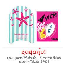 Thai Sports 1 Colors printed Kick Board Green และ Ear Plug Tabata Model EP405