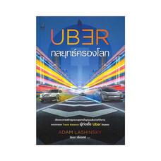 Uber กลยุทธ์ครองโลกด้วยรูปแบบธุรกิจล้ำยุค