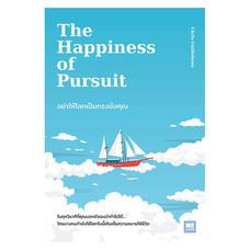อย่าให้โลกเป็นกรงขังคุณ The Happiness of Pursuit