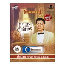 USB MP3 ชรินทร์ นันทนาคร 50 เพลง