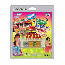 USB MP3 รถแห่ โคตรมันส์ แดนซ์สะออน Vol.1