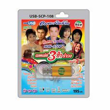 USB MP3 รวมฮิต NON-STOP เมดเล่ย์ 3 ช่า รำวง Vol.2