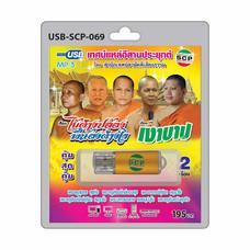 USB MP3 เทศน์แหล่อีสานประยุกต์ เรื่อง ไม้ต่างปล้อง พี่น้องต่างใจ+เงาบาป