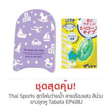 Thai Sports เซ็ต Fluorecent KickBorad Purple และ Ear Plug Tabata Model EP408J