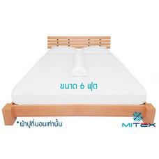 MITEX ผ้าปูที่นอนกันไรฝุ่น Size 6 ฟุต
