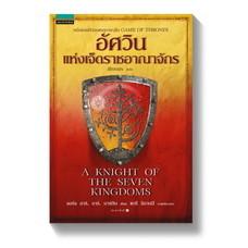 อัศวินแห่งเจ็ดราชอาณาจักร (A KNIGHT OF THE SEVEN KINGDOMS)