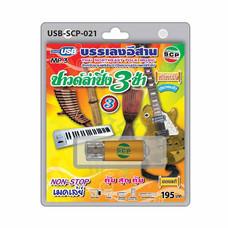 USB MP3 ซาวด์ลำซิ่ง 3 ช่า ชุด 3