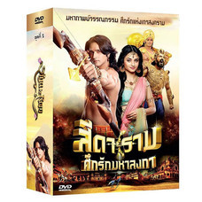 DVD Boxset Siya Ke Ram สีดาราม ศึกรักมหาลงกา ชุด 1 (13 แผ่นดิสก์)