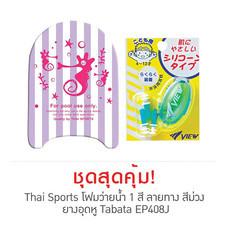 Thai Sports 1 Col printed Kick Board Purple และ Ear Plug Tabata Model EP408J