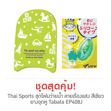 Thai Sports เซ็ต Fluorecent KickBorad Green และ Ear Plug Tabata Model EP408J