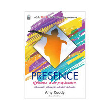 Presence ปรับความคิด เปลี่ยนบุคลิก ปลุกความมั่นใจของคุณขึ้นมา