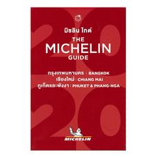 มิชลิน ไกด์ กรุงเทพมหานคร เชียงใหม่ ภูเก็ตและพังงา The Michelin Guide Bangkok Chiang Mai Phuket & Phang-Nga