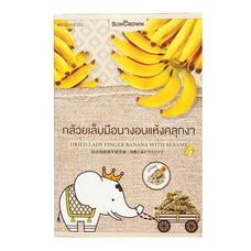 ซันคราวน์ กล้วยเล็บมือนางอบแห้งคลุกงา