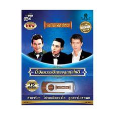 USB MP3 กึ่งศตวรรษเพลงลูกทุ่งไทย 75 เพลง