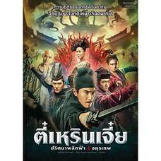 DVD ตี๋เหรินเจี๋ย: ปริศนาพลิกฟ้า4จตุรเทพ (SE)