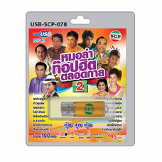 USB MP3 หมอลำท๊อปฮิตตลอดกาล ชุด 2
