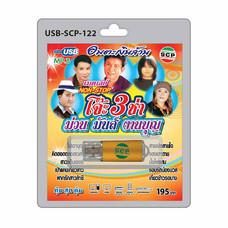 USB MP3 โจ๊ะ 3 ช่า ม่วน มันส์ งานบุญ