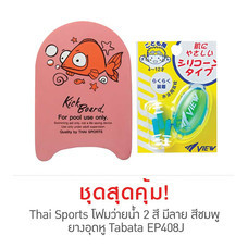 Thai Sports 2 Colors Printed Kick Board Pink และ Ear Plug Tabata Model EP408J