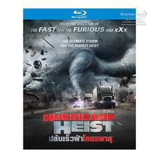 Blu-ray The Hurricane Heist ปล้นเร็วฝ่าโคตรพายุ